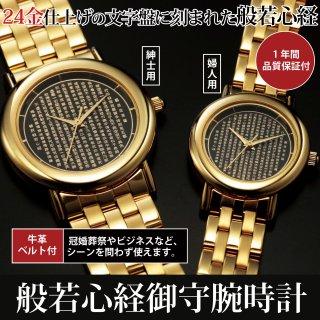 般若心経御守腕時計(24金仕上げ) メンズ