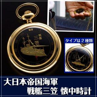 大日本帝国海軍 戦艦三笠 懐中時計