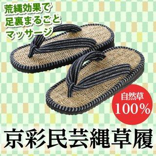 京彩民芸縄草履 生粋