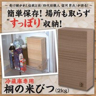 冷蔵庫専用 桐の米びつ(2kg)