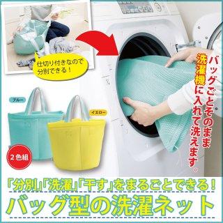 仕切り付洗濯バッグ2色組