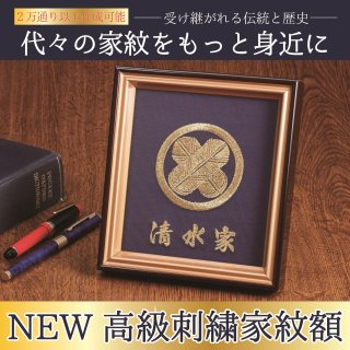 NEW高級刺繍家紋額(名入れ有・無)