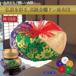 NEW高級金襴5色リン座布団