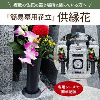 簡易墓用花立 供縁花