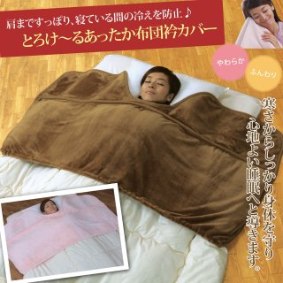 とろけ〜る毛布のような布団衿カバー