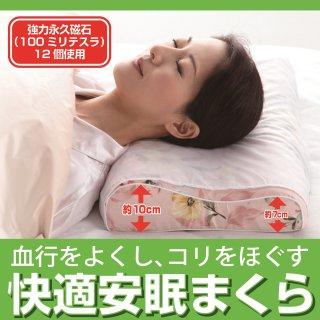ニュー磁気枕