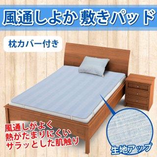 風通しよか 敷きパッド(枕カバー付)