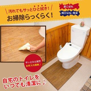 おしゃれna トイレ用マット ワイドロング