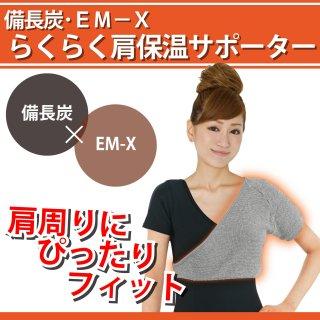 備長炭・EM−X らくらく肩保温サポーター(片方用)