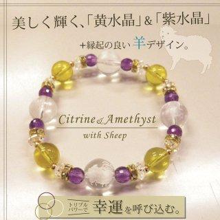 黄水晶&アメジス羊ブレス