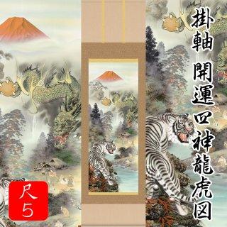 掛軸 開運四神龍虎図(尺5)