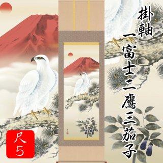 掛軸 一富士二鷹三茄子(尺5)