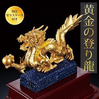 黄金の登り龍