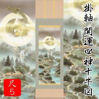 掛軸 開運四神十牛図(尺5)