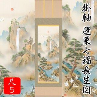 掛軸 蓬莱七福長生図(尺5)