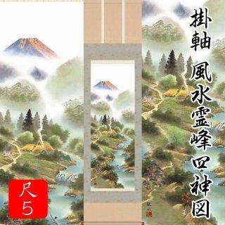 掛軸 風水霊峰四神図(尺5)