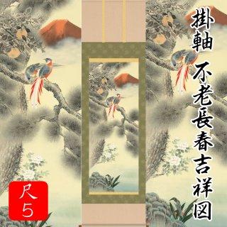 掛軸 不老長春吉祥図(尺5)