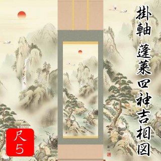 掛軸 蓬莱四神吉相図(尺5)