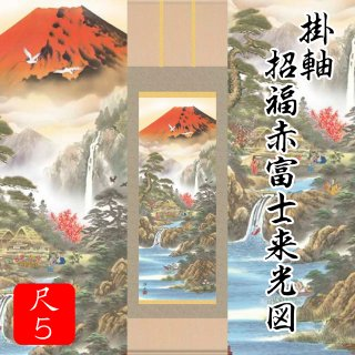 掛軸 招福赤富士来光図(尺5)