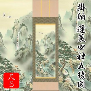 掛軸 蓬莱四神五猿図(尺5)