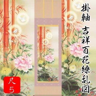 掛軸 吉祥百花繚乱図(尺5)