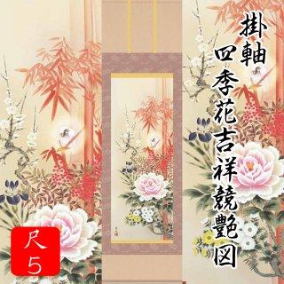 掛軸 四季花吉祥競艶図(尺5)