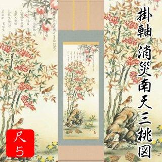 掛軸 消災南天三桃図(尺5)