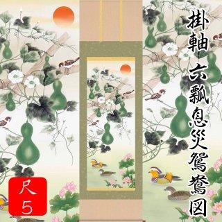 掛軸 六瓢息災鴛鴦図(尺5)