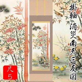 掛軸 消災南天三友図(尺5)