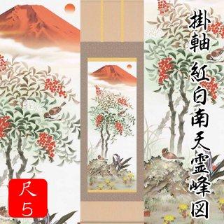 掛軸 紅白南天霊峰図(尺5)