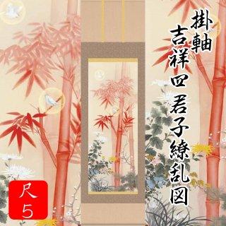 掛軸 吉祥四君子繚乱図(尺5)