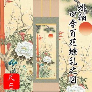 掛軸 四季百花繚乱之図(尺5)