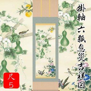 掛軸 六瓢息災吉祥図(尺5)