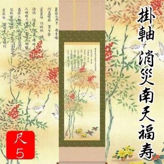 掛軸 消災南天福寿(尺5)