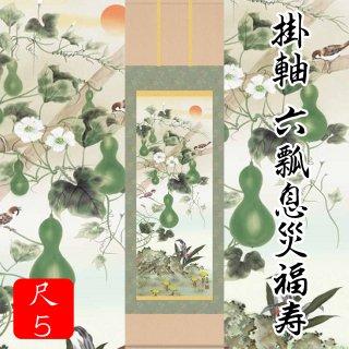 掛軸 六瓢息災福寿(尺5)