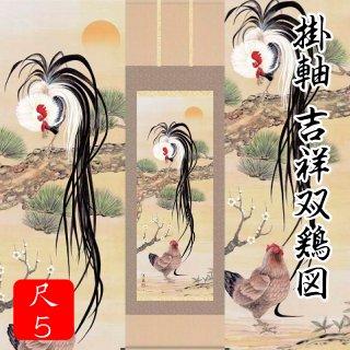掛軸 吉祥双鶏図(尺5)
