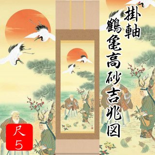 掛軸 鶴亀高砂吉兆図(尺5)