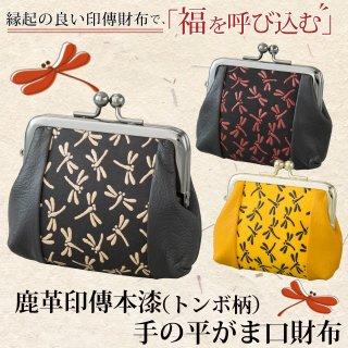 鹿革印傳本漆 手の平がま口財布