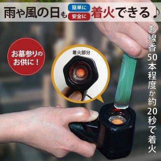 ターボ式線香ライター龍炎