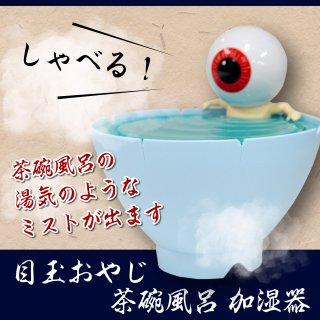 目玉おやじ 茶碗風呂加湿器