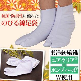 【AIRCLEAR エアクリア®+ボンフィール®】のびる綿足袋