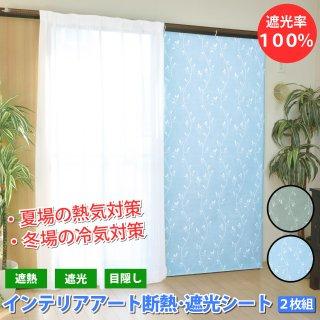 インテリアアート断熱・遮光シート2枚組