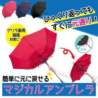 ゲリラ豪雨・強風対策!簡単に元に戻せるマジカルアンブレラ