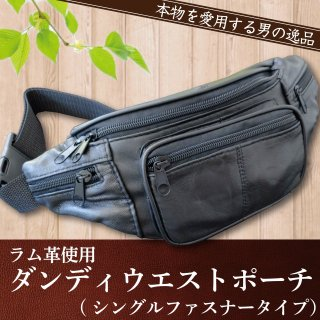 シングルファスナー ラム革ウエストポーチ(No.410)