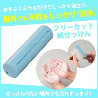 持ち運び便利!手のひらサイズのフリーカット紙石鹸