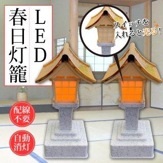 LED春日灯籠(一対)
