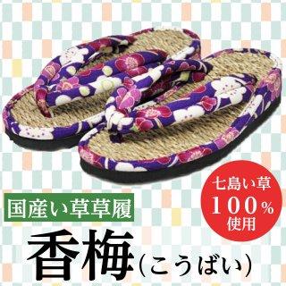 国産い草草履 香梅(こうばい)