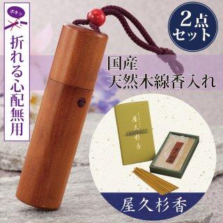 国産天然木線香入れ・屋久杉香セット
