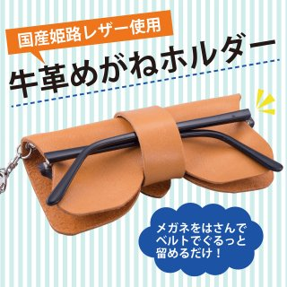 国産姫路レザー使用!牛革めがねホルダー