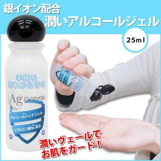 銀イオン配合潤いアルコールジェル 25ml